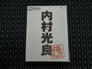 内村プロデュース~俺チョイス~