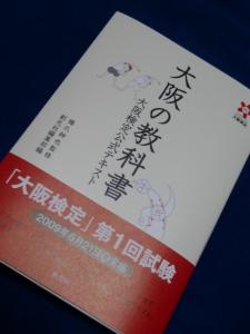 大阪の教科書